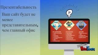 Создание и продвижение сайтов Днепропетровск(Команда Kokos Studio занимается разработкой дизайна, сайта, а также его продвижения в топ поисковых систем. Также..., 2016-09-01T15:37:06.000Z)