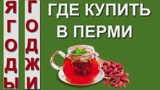 Где купить ягоды Годжи в Перми
