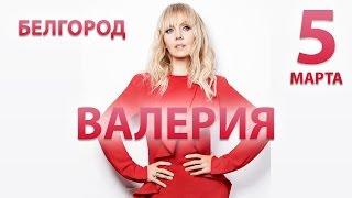 Валерия — Тело хочет любви (фрагмент) — Белгород 05 марта 2016
