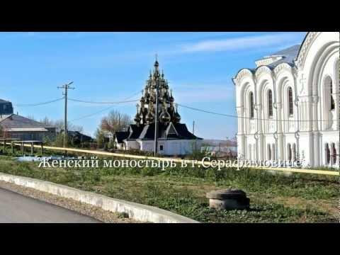 Женский моностырь в г Серафимовиче