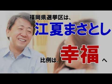 【江夏政調会長 燃える闘魂】幸福実現党 チェンジジャパン