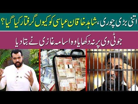 Shahid Khaqan Abbasi ko kion giraftar kiya giya? Usama Ghazi ny asal kahani bata di