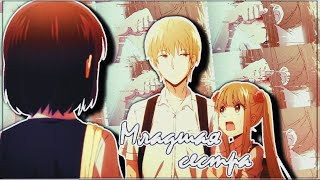 AMV「Аниме клип」 — Младшая сестра (Совместно Mayu AMV_MMD)