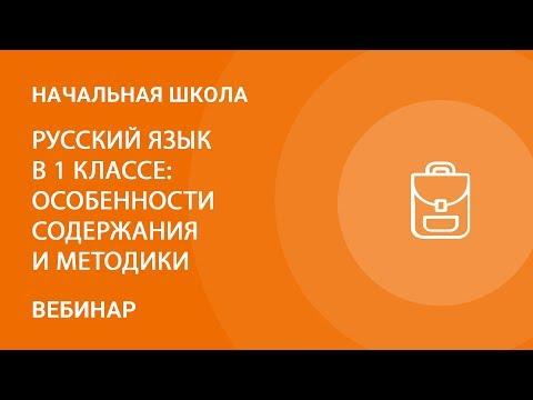 Русский язык в 1 классе: особенности содержания и методики
