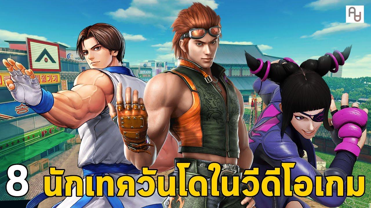 8 นักเทควันโด ในเกมต่อสู้ Taekwondo Character in Fighting Game