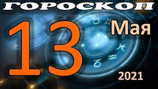Гороскоп на сегодня 13 Мая для всех Знаков Зодиака