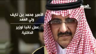 نبذة عن ولي العهد السعودي الأمير محمد بن نايف