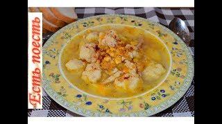 Суп с сырными клёцками(галушками)-вкуснющий и ароматный.