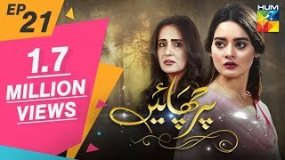 Parchayee Episode #21 HUM TV Drama 11 May 2018