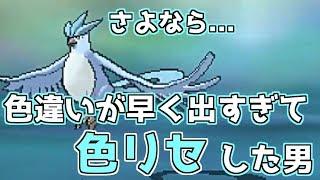 【ポケモンUSUM】色リセは2度繰り返すってマジ? thumbnail