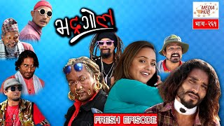 Bhadragol || भद्रगोल || Episode-261 || October-09-2020 || Fresh Episode || By Media Hub Official