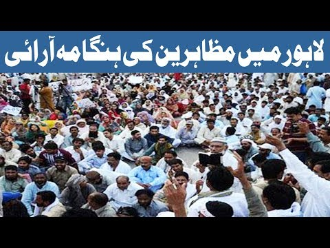 Lahore Mein Mazahiren Ki Hangama Arai - Headlines 9PM - 25 November 2017 | Aaj News