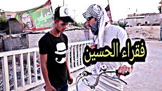 فلم / فقراء الحسين شوفو شصار... #يوميات_سلوم