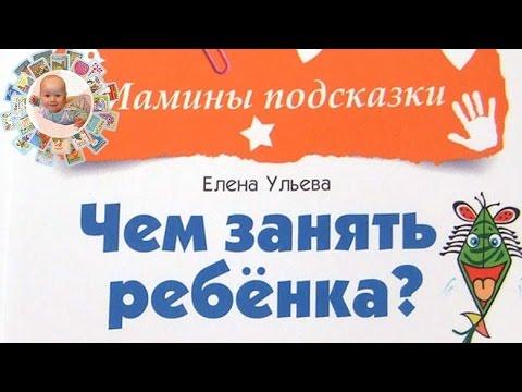 Полезная книга для родителей «Чем занять ребенка? Лучшие альтернативы компьютеру и телевизору»