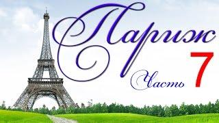 Франция - Париж - ч.7 [Концовочка](Последнее моё видео о Франции, к сожалению подошел конец недельного отдыха в Париже. В этом видео я расскажу..., 2014-11-26T09:29:55.000Z)