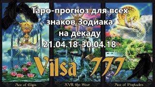 Таро-прогноз на декаду 21/04/18-30/04/18 вкл. для всех знаков Зодиака