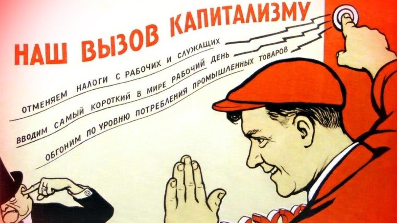 Еньков: Налоги на людей в СССР и РФ