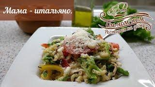"""Итальянский салат """"Мама-италияно"""". Простое и быстрое блюдо из макарон"""