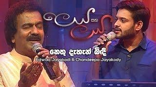 Nethu Dahan Bidi  - Edwad Jayakodi & Chandeepa Jayakody | Leya Saha Laya