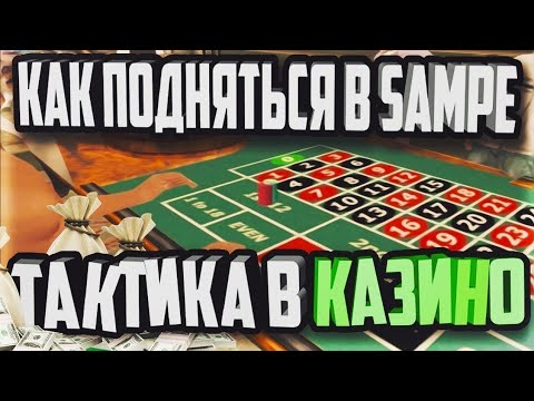 Если 100 тактика в казино игровые автоматы играть сейчас бз регистрации