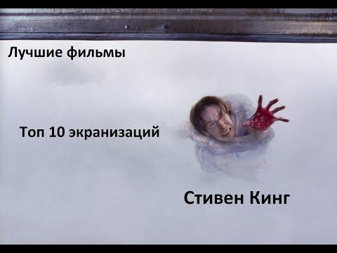 ШТОРМ ВЕКА - СТИВЕН КИНГ ФИЛЬМ ПОЛНОСТЬЮ | УЖАС