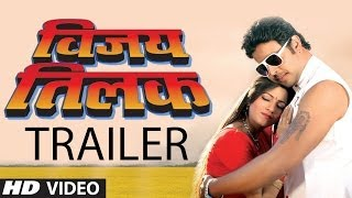 Download Video Vijay Tilak [ New Bhojpuri Movie ] - Hot Theatrical Trailer - Vikrant Anand & Reena Soni MP3 3GP MP4