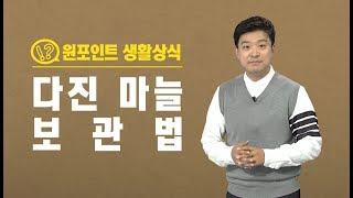 요리할 때 많이 쓰는 다진 마늘 보관법 / YTN 김생민 '원 포인트 생활상식'