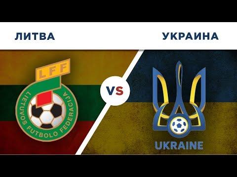 ОТБОР ЕВРО 2020: УКРАИНА vs ЛИТВА - Один на один