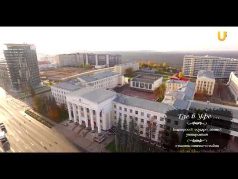Где в Уфе. Башкирский Государственный Университет (3)