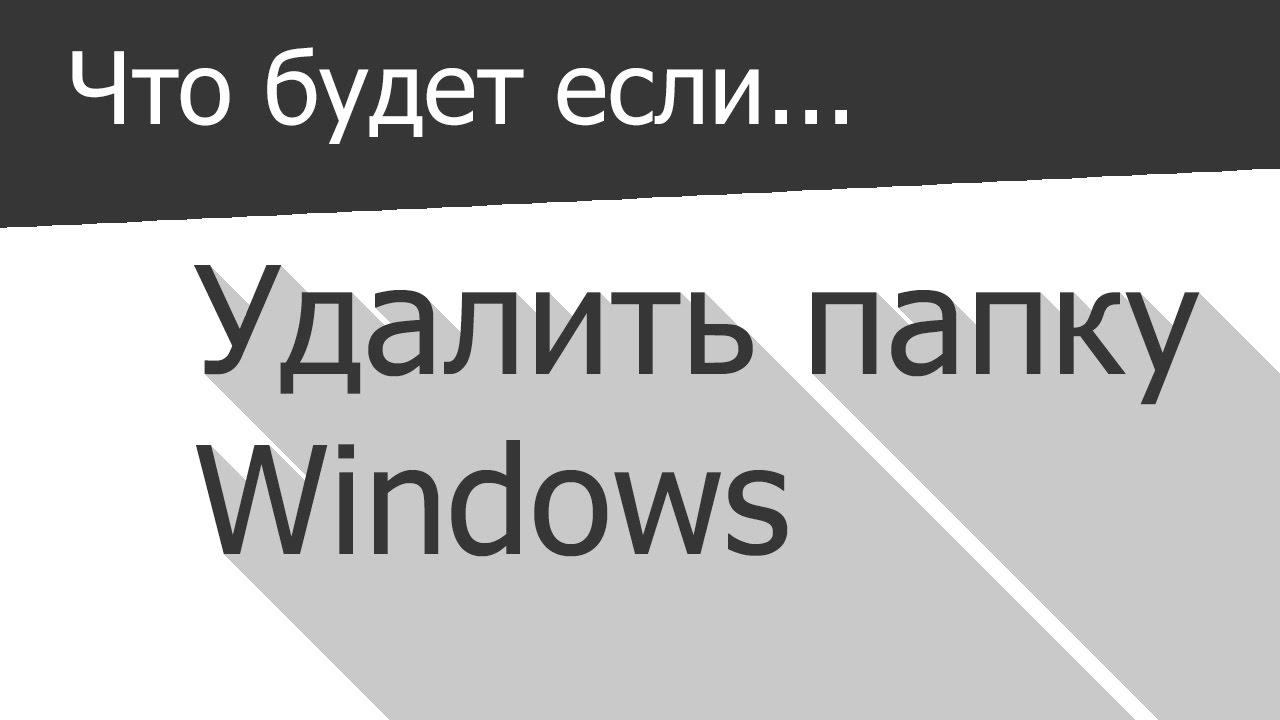 Что будет если удалить папку Windows (Windows XP)