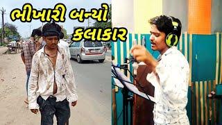 ભીખારી બન્યો કલાકાર//Bhikhari banyo kalakar//રીયલ વિડીયો SB HINDUSTANI