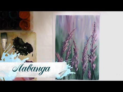 видео: Рисуем веточки Лаванды гуашью