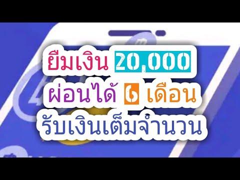 ให้ยืมหลักหมื่น ผ่อนได้ 6 เดือน รับเงินเต็ม ไม่มีค่าใช้จ่าย ดอกต่ำ / tanoilanyai