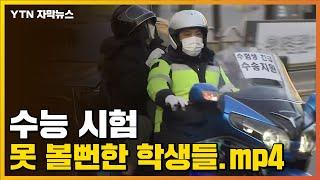 [자막뉴스] 수능 시험 못 볼뻔한 학생들.mp4 / YTN