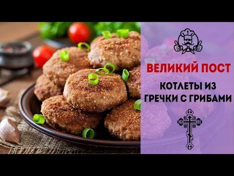 Котлеты гречневые: рецепт приготовления