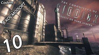 The Chronicles of Riddick{Assault on Dark Athena}#10{Прохождение}В Космопорт