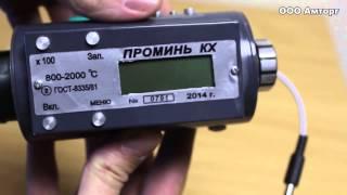 Пирометр Проминь КХ(Пирометр Проминь является визуальным устройством, которое занимается измерением температурных показател..., 2014-09-17T13:38:58.000Z)
