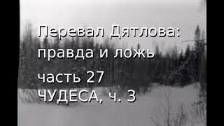 Перевал Дятлова: правда и ложь, ч.27: ЧУДЕСА, ч. 3