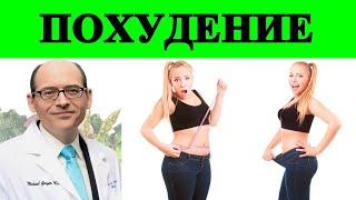 постер к видео Секретная добавка для ПОХУДЕНИЯ - Доктор Майкл Грегер