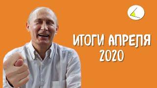 Как Путин населению деньги не давал | Итоги месяца #15 (Апрель 2020)
