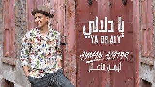 Ayman Alatar - Ya Delaly (EXCLUSIVE) | أيمن الأعتر - يا دلالي | 2018