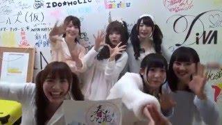 春のひな遊び☆2016 チケットのお求めはローチケHMVで! http://l-ti...