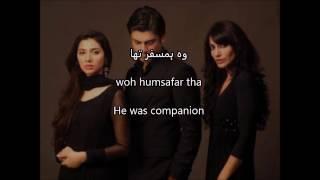 Woh Humsafar Tha - Lyrics and subtitles وہ ہمسفر تھا