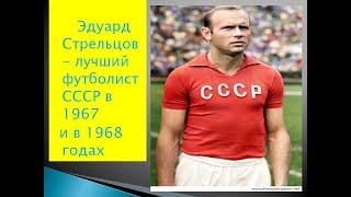 Эдуард Стрельцов - лучший футболист СССР 1968 года