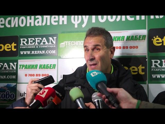 Димитър Димитров след мача с