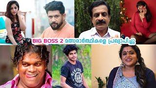 Bigg Boss Malayalam Season 2 Contestants List | ബിഗ് ബോസ്സിലെ ആ 17 പേർ ഇവരാണ്