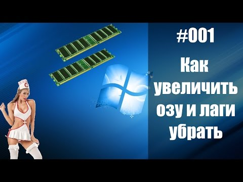 Как изменить оперативную память на windows 7