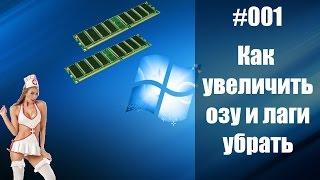 как добавить не достающей оперативной памяти в windows 7 8 10