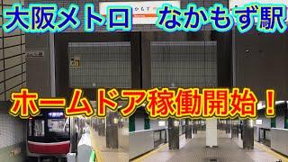 大阪メトロ なかもず駅 ホームドア稼働開始!【速報】