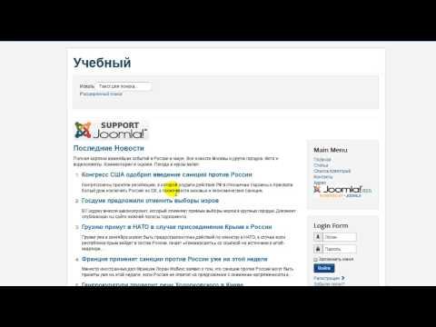 Joomla 3.2 Использование компонента ленты новостей